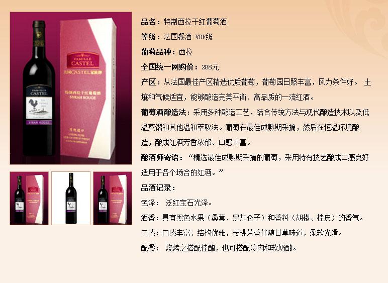 公司首页 产品信息 产品信息 产品名称: 特制西拉干红葡萄酒 公司